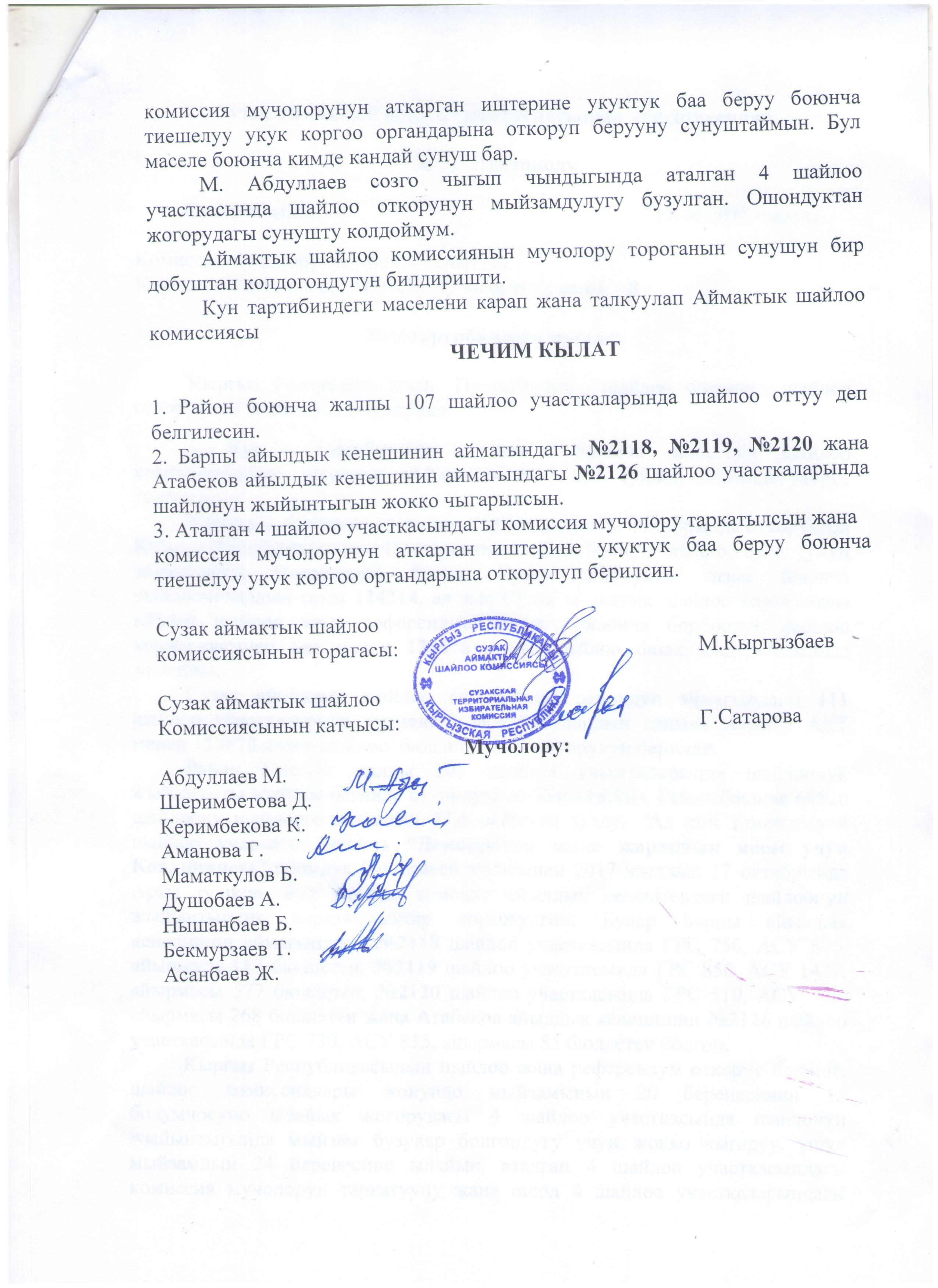 Протокол ТИК Сузакского района №71 от 191017_2
