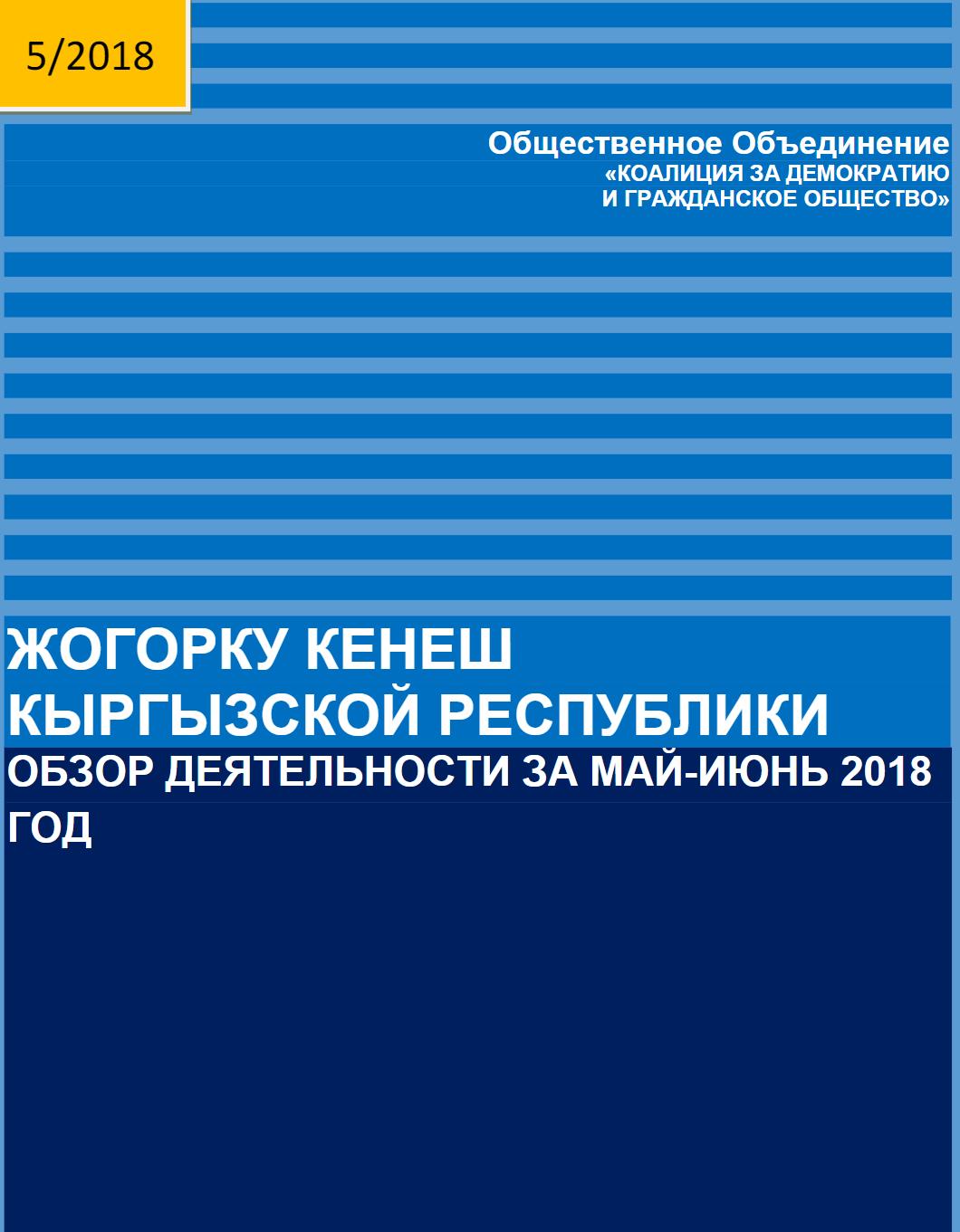 (Русский) Обзор деятельности Жогорку Кенеша Кыргызской Республики за май-июнь 2018г.