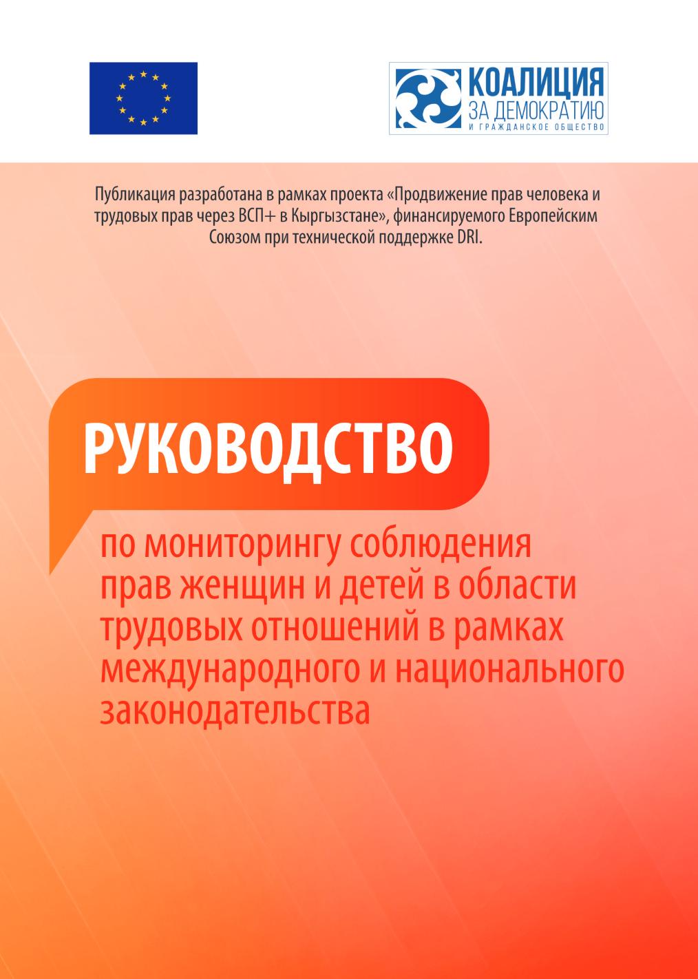 РУКОВОДСТВО по мониторингу соблюдения прав женщин и детей в области трудовых отношений в рамках международного и национального законодательства