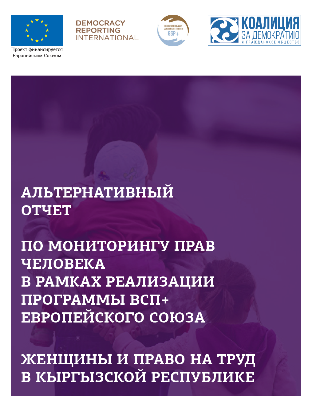 Alternative Report. Women and the Right to Work in the KR.