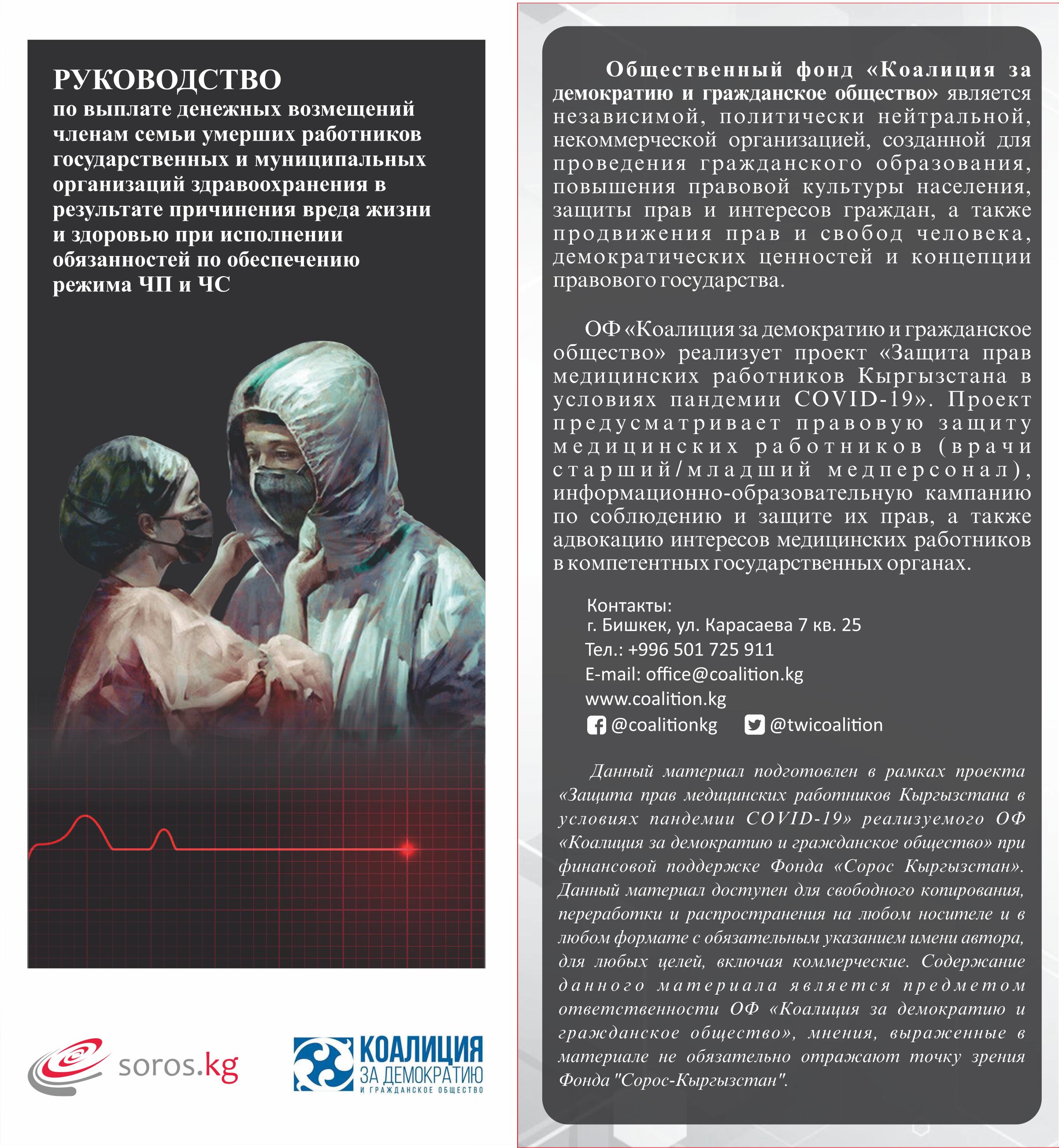 (Русский) РУКОВОДСТВО  по выплате денежных возмещений членам семьи умерших медицинских работников